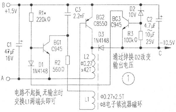 这个电路用以代替万用表中的9V叠层电池,电路稳定,但是需要单独的开关来控制,否则浪费电池。电路如图1所示。  图1 1.5DC-9VDC升压电路 电路特点:该升压转换电路中加有一级简单的三极管同相电压比较电路(电压比较器),输出稳定。L1是反馈绕组,L2是振荡线圈兼输出绕组,BG2为振荡功率输出管,BG1为工作过程功率调整管,BG3构成简单同相电压比较器电路,其b极接有基准稳压管D2,输出电压取样从BG3 e极输入(负压),与b极基准进行电压比较,比较结果用c极去控制BG1的导通程度(BG3通过隔离二级管