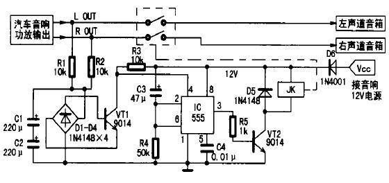 汽车音响扬声器保护电路