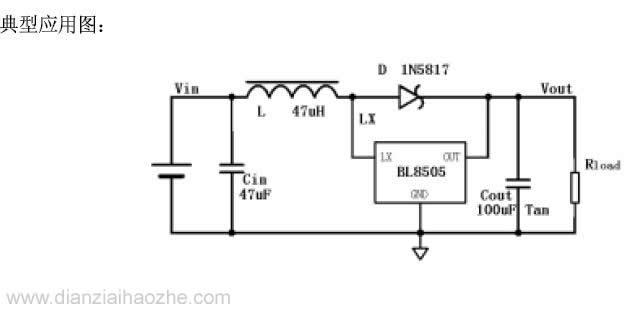 bl8505升压芯片典型应用电路