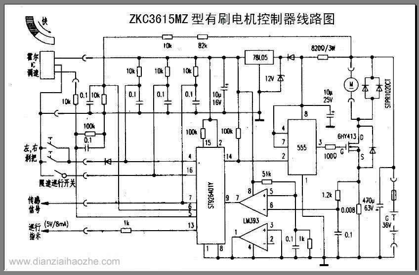 zkc3615mz型有刷电机控制器电路图