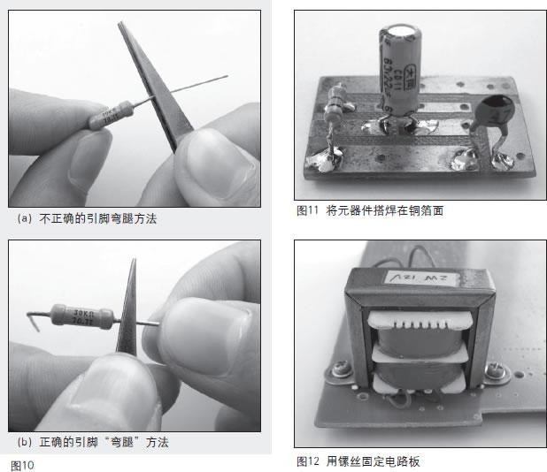 """由于受安装环境等因素的限制, 有些元器件的引脚在焊接到电路板上时需要折转方向或弯曲,通常我们把 这一整形过程叫做""""弯腿""""或""""窝腿""""。但应注意,所有元器件引脚都 不能像图9(a)所示的那样齐根部折 弯,以防引脚齐根折断。塑封半导体 器件如齐根折弯其管脚,还可能损坏 管芯。即使当时侥幸没有损坏,但由 于引脚根部长时间受到机械应力,也 会留下后遗症。元器件引脚需要改变 方向或间距时,一般要求引脚弯曲点 至根部的距离不得小于3mm,也不要 弯成直角,应弯成圆弧状(弯曲半径"""