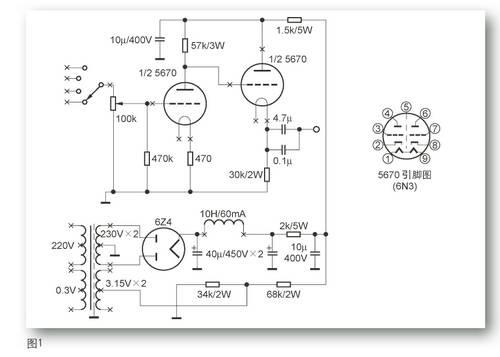 用5670双三极电子管制作的缓冲胆前级放大器